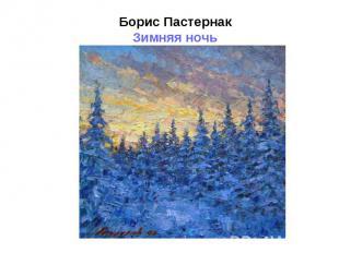 Борис ПастернакЗимняя ночь