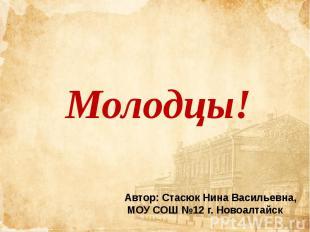 Молодцы!Автор: Стасюк Нина Васильевна, МОУ СОШ №12 г. Новоалтайск