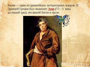 Басня— один из древнейших литературных жанров. В Древней Греции был знаменитЭз