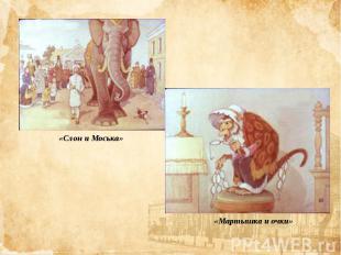 «Слон и Моська»«Мартышка и очки»