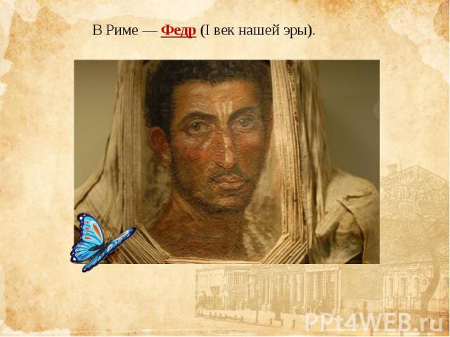 В Риме—Федр(I векнашейэры).