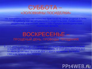 СУББОТА – «ЗОЛОВКИНЫ ПОСИДЕЛКИ»На золовкины посиделки невестка приглашала своих