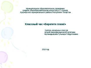 Муниципальное образовательное учреждение средняя общеобразовательная школа №4 п.