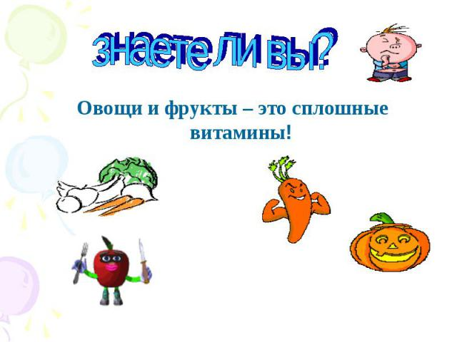 знаете ли вы?Овощи и фрукты – это сплошные витамины!