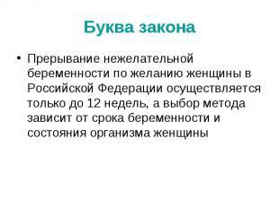 Буква законаПрерывание нежелательной беременности по желанию женщины в Российско