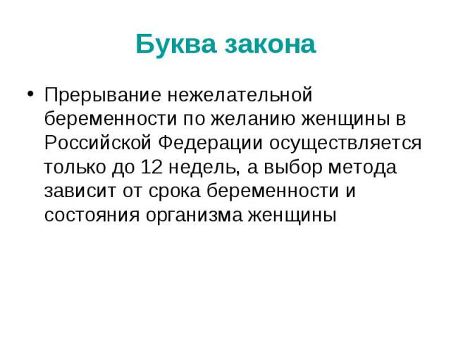 Буква законаПрерывание нежелательной беременности по желанию женщины в Российской Федерации осуществляется только до 12 недель, а выбор метода зависит от срока беременности и состояния организма женщины