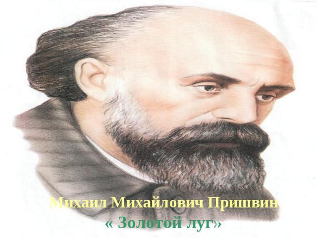 Михаил Михайлович Пришвин« Золотой луг»