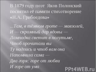 В 1879 году поэт Яков Полонский посвятил её памяти стихотворение «Н.А. Грибоедов
