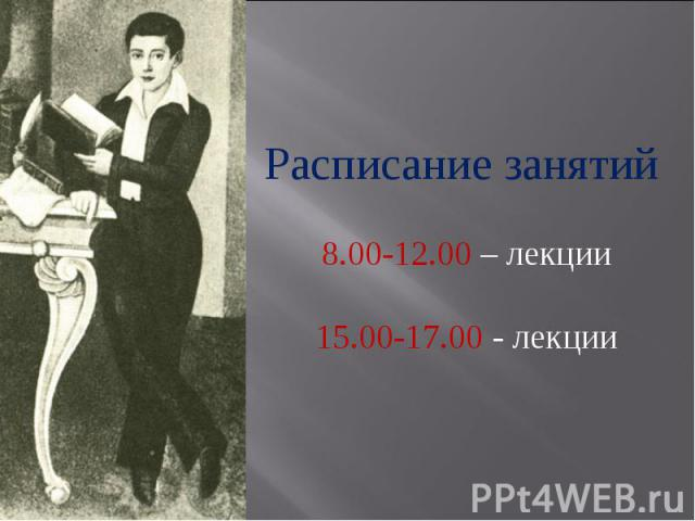 Расписание занятий 8.00-12.00 – лекции15.00-17.00 - лекции