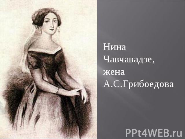 Нина Чавчавадзе,жена А.С.Грибоедова