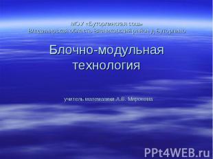 МОУ «Буторлинская сош»Владимирская область Вязниковский район д.БуторлиноБлочно-