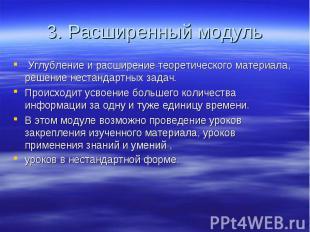 3. Расширенный модуль Углубление и расширение теоретического материала, решение