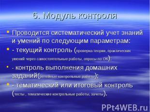 6. Модуль контроляПроводится систематический учет знаний и умений по следующим п