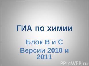 ГИА по химииБлок В и СВерсии 2010 и 2011