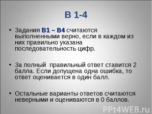 В 1-4Задания В1 – В4 считаются выполненными верно, если в каждом из них правильн