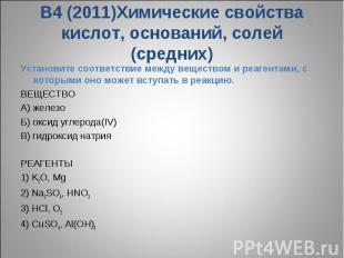 В4 (2011)Химические свойства кислот, оснований, солей (средних)Установите соотве