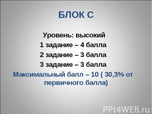 БЛОК С Уровень: высокий1 задание – 4 балла2 задание – 3 балла3 задание – 3 балла