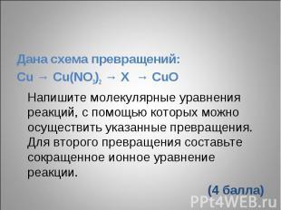 Дана схема превращений:Cu → Cu(NO3)2 → X → CuOНапишите молекулярные уравнения ре