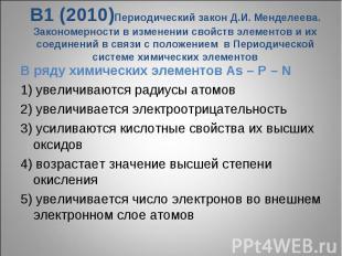 В1 (2010)Периодический закон Д.И. Менделеева. Закономерности в изменении свойств