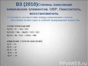 В3 (2010)Степень окисления химических элементов. ОВР. Окислитель, восстановитель