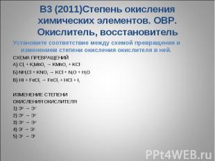 В3 (2011)Степень окисления химических элементов. ОВР. Окислитель, восстановитель