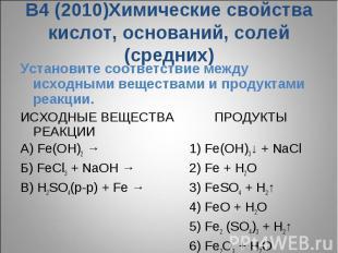 В4 (2010)Химические свойства кислот, оснований, солей (средних)Установите соотве
