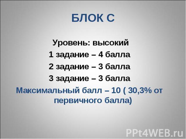 БЛОК С Уровень: высокий1 задание – 4 балла2 задание – 3 балла3 задание – 3 баллаМаксимальный балл – 10 ( 30,3% от первичного балла)