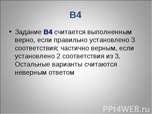 В4Задание В4 считается выполненным верно, если правильно установлено 3 соответствия; частично верным, если установлено 2 соответствия из 3. Остальные варианты считаются неверным ответом