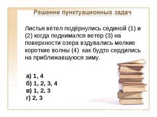 Решение пунктуационных задачЛистья вётел подёрнулись сединой (1) и (2) когда под