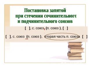 Постановка запятой при стечении сочинительногои подчинительного союзов[ ], с. со