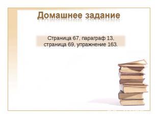 Домашнее заданиеСтраница 67, параграф 13, страница 69, упражнение 163.