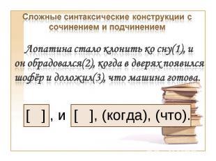 Сложные синтаксические конструкции с сочинением и подчинениемЛопатина стало клон
