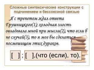 Сложные синтаксические конструкции с подчинением и бессоюзной связьюЯ с трепетом