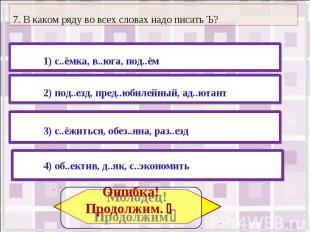 7. В каком ряду во всех словах надо писать Ъ?