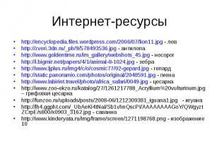 Интернет-ресурсыhttp://encyclopedia.files.wordpress.com/2006/07/lion11.jpg - лев