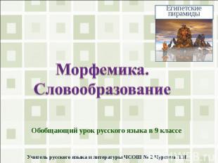 Морфемика. СловообразованиеОбобщающий урок русского языка в 9 классе Учитель рус