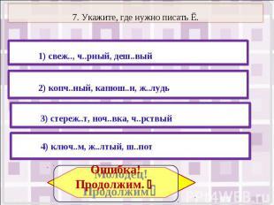 7. Укажите, где нужно писать Ё.