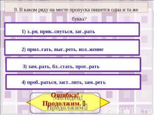 9. В каком ряду на месте пропуска пишется одна и та же буква?
