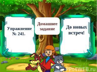 Упражнение № 241. Домашнее заданиеДо новых встреч!