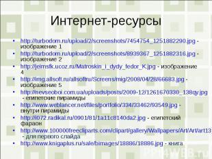 Интернет-ресурсыhttp://turbodom.ru/upload/2/screenshots/7454754_1251882290.jpg -