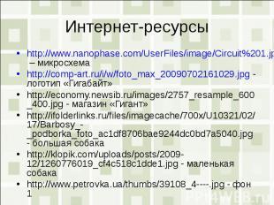 Интернет-ресурсыhttp://www.nanophase.com/UserFiles/image/Circuit%201.jpg – микро