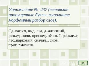 Упражнение № 237 (вставьте пропущенные буквы, выполните морфемный разбор слов).С