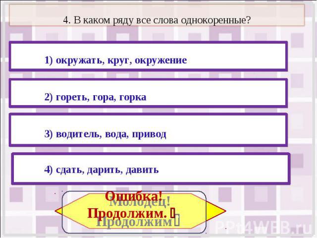4. В каком ряду все слова однокоренные?
