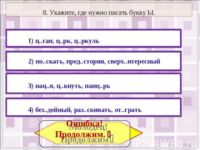 8. Укажите, где нужно писать букву Ы.