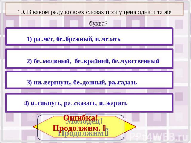 10. В каком ряду во всех словах пропущена одна и та же буква?