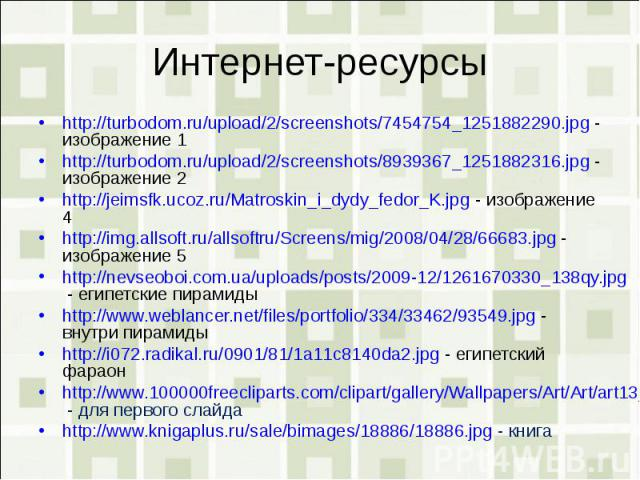 Интернет-ресурсыhttp://turbodom.ru/upload/2/screenshots/7454754_1251882290.jpg - изображение 1http://turbodom.ru/upload/2/screenshots/8939367_1251882316.jpg - изображение 2http://jeimsfk.ucoz.ru/Matroskin_i_dydy_fedor_K.jpg - изображение 4http://img…