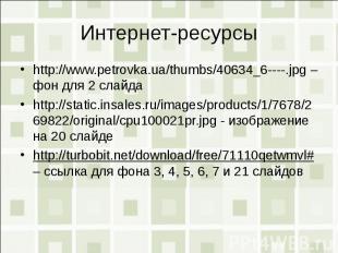 Интернет-ресурсыhttp://www.petrovka.ua/thumbs/40634_6----.jpg – фон для 2 слайда