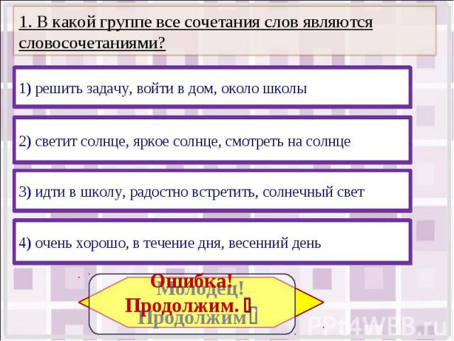 1. В какой группе все сочетания слов являются словосочетаниями?