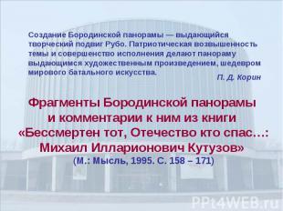 Создание Бородинской панорамы — выдающийся творческий подвиг Рубо. Патриотическа