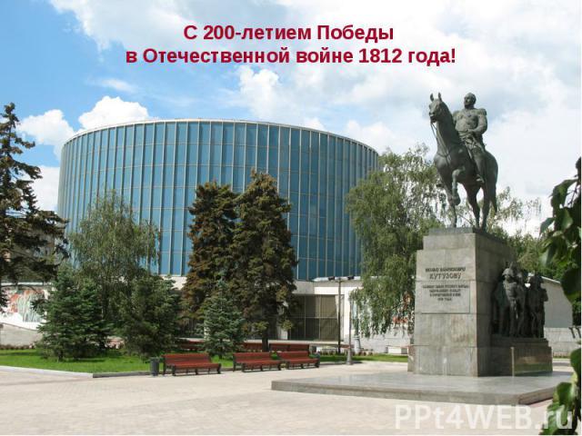 С 200-летием Победы в Отечественной войне 1812 года!